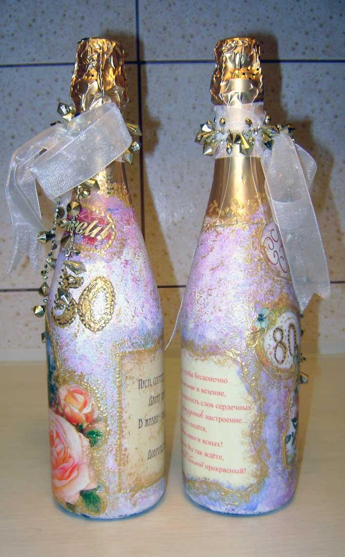 Украшение бутылок шампанского к юбилею своими руками